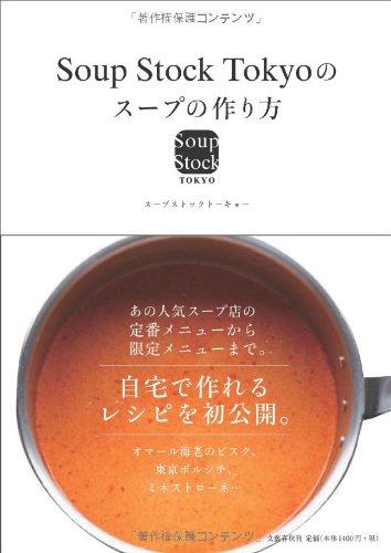 Amazon.co.jp: Soup Stock Tokyoのスープの作り方: Soup Stock Tokyo: 本