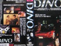 DINO~ディーノ [VHS]