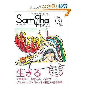 サンガジャパン Vol.8(2012Winter)