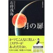 石持浅海 - 月の扉