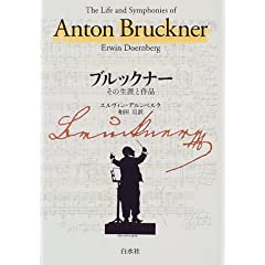 ブルックナー―その生涯と作品