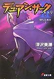 デュアン・サーク2(9) 堕ちた勇者〈上〉 (電撃文庫 ふ 1-51) (文庫)