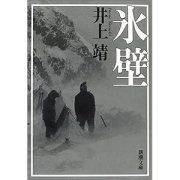 井上靖 - 氷壁