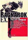 ラグナロクEX. BETRAYER (角川スニーカー文庫) (文庫)