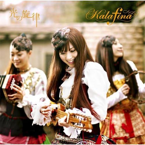 Kalafina - Hikari no Senritsu (Limited Edition)