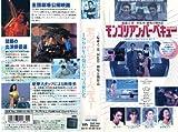 モンゴリアン・バーベキュー(B・B・Q) [VHS]