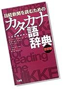 日経新聞を読むためのカタカナ語辞典