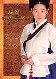 イ・ヨンエ(チャングムの誓い) 2007年 カレンダー