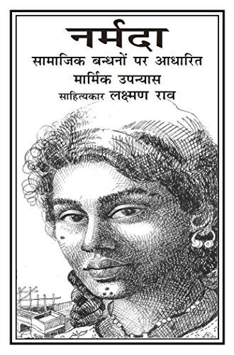 NARMADA (Hindi): Samajik Bandhanon Par Aadharit Maarmik Upanyaas Rao, Laxman