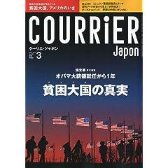 COURRiER Japon(クーリエジャポン)2010年03月号