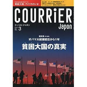 COURRiER Japon ( クーリエ ジャポン ) 2010年 03月号