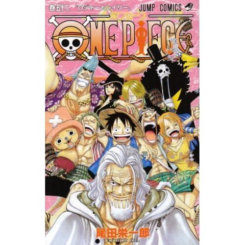 One Piece #52