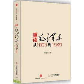 重读毛泽东-从1893到1949