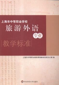 上海市中等职业学校旅游外语专业教学标准