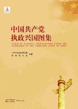 中国共产党执政兴国图集(精)