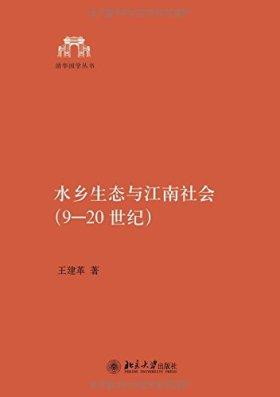清华国学丛书:水乡生态与江南社会(9-20世纪)