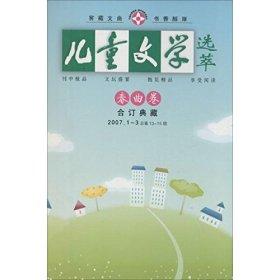 儿童文学选萃.春曲卷.合订典藏.2007.1-3.总第13-15期