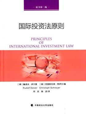国际投资法原则(原书第二版)