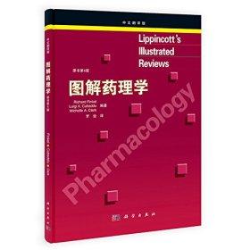 Lippincott图解药理学(原书第4版)(中文翻译版)