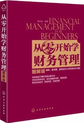 从零开始学财务管理(图解版)