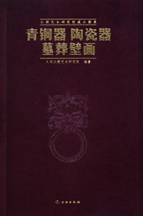 北朝艺术研究院藏品图录——青铜器 陶瓷器 墓葬壁画