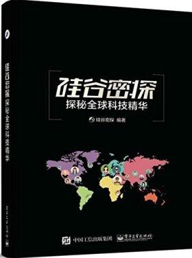 硅谷密探:探秘全球科技精华