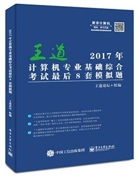 (2017年)王道考研系列:计算机专业基础综合考试最后8套模拟题