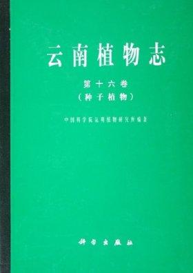 云南植物志(第16卷):种子植物