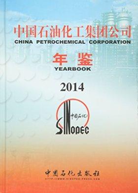 中国石油化工集团公司年鉴(2014)