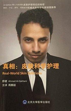 【出版社直销】真相:皮肤科学护理 周展超 北京大学医学出版社