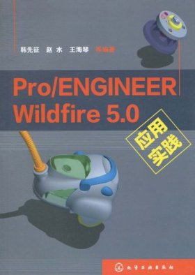 Pro/ENGINEER Wildfire 5.0应用实践