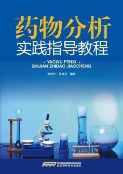 药物分析实践指导教程