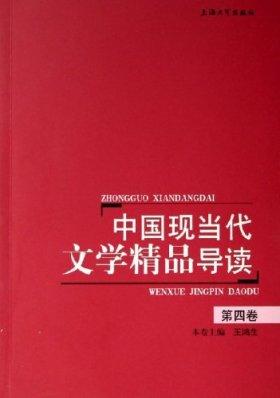 中国现当代文学精品导读(第4卷)