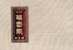 天津人民美术出版社连环画藏书票(第2辑)