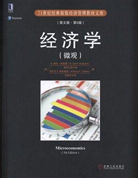 21世纪经典原版经济管理教材文库:经济学(微观)(英文版)(第5版)