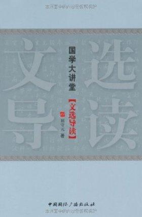 国学大讲堂:文选导读