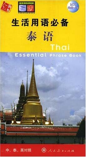 生活用语必备:泰语(中泰英对照)(内赠MP3光盘1张)
