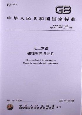 电工术语、磁性材料与元件(GB/T 9637-2001)