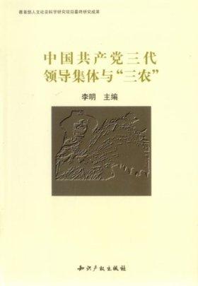 """中国共产党三代领导集体与""""三农"""""""