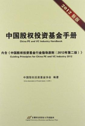 中国股权投资基金手册(2012)(附《中国股权投资基金行业指导原则(2012年第2版)》)