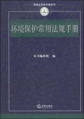 环境保护常用法规手册