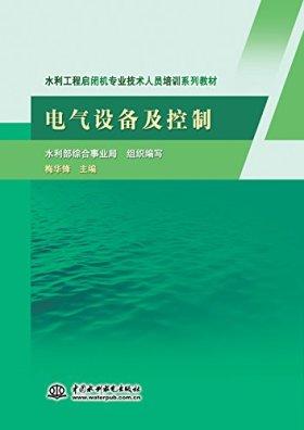 水利工程启闭机专业技术人员培训系列教材:电气设备及控制