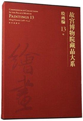 故宫博物院藏品大系绘画编 13 明