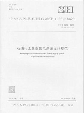 (SH/T 3060-2013)石油化工企业供电系统设计规范:中华人民共和国行业标准