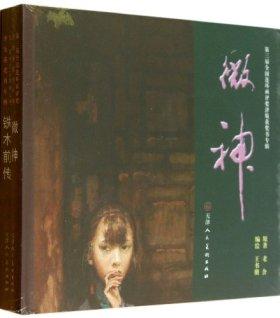 第3届全国连环画评奖津版获奖书专辑:铁木前传+微神(套装共2册)