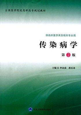 全国医学院校高职高专规划教材:传染病学(供临床医学类及相关专业用)(第2版)