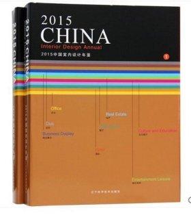 2015中国室内设计年鉴(套装共2册)