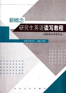 新概念研究生英语读写教程(财经类非英语专业)