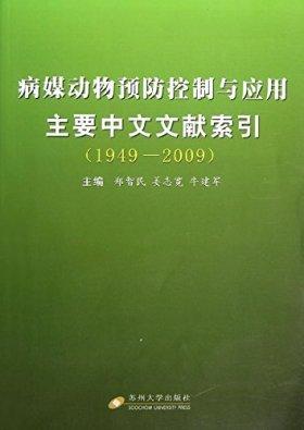 病媒动物预防控制与应用主要中文文献索引(1949-2009)