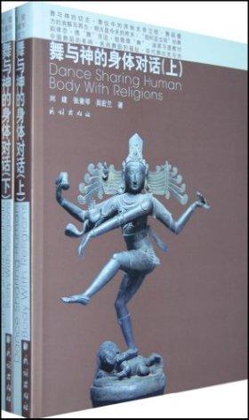 舞与神的身体对话(套装上下册)
